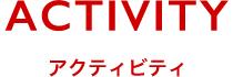 ACTIVITY(アクティビティ)