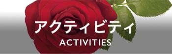 アクティビティ ACTIVITIES