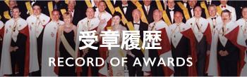 受章履歴 AWARDS